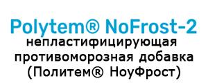 Polytem NoFrost 2