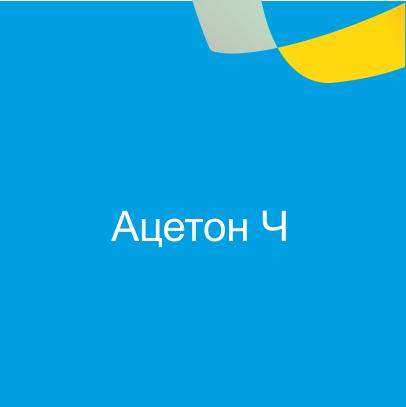 Ацетон Ч