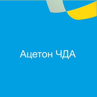 Ацетон ЧДА