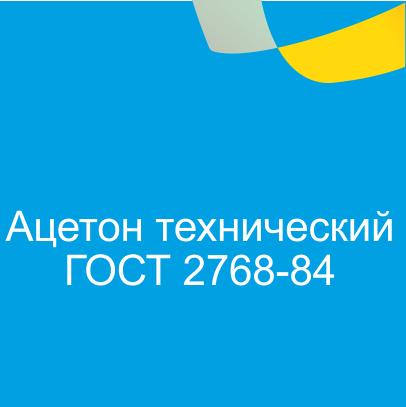 Ацетон технический ГОСТ 2768-84
