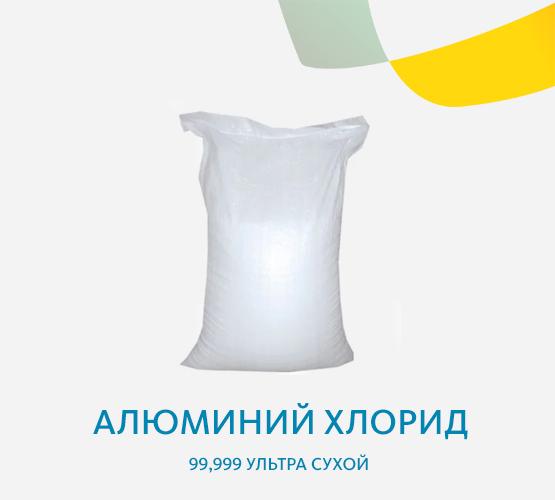 Алюминий хлорид 99,999 ультра сухой