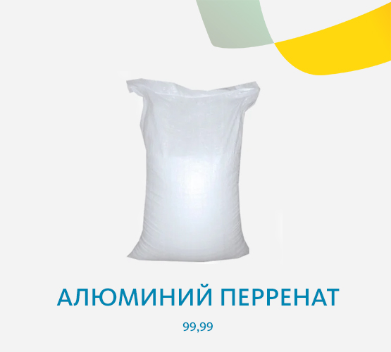 Алюминий перренат 99,99