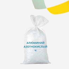 Алюминий азотнокислый Ч