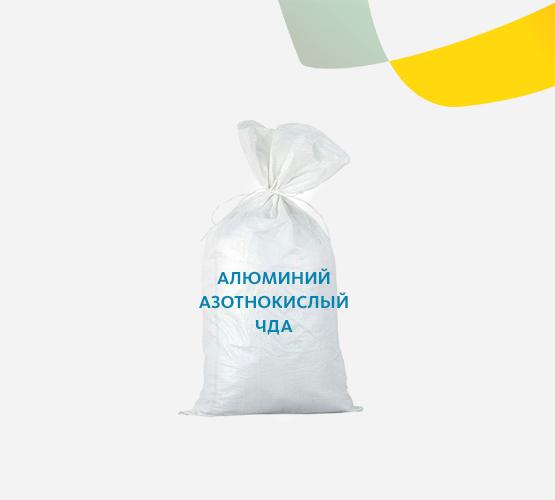 Алюминий азотнокислый ЧДА