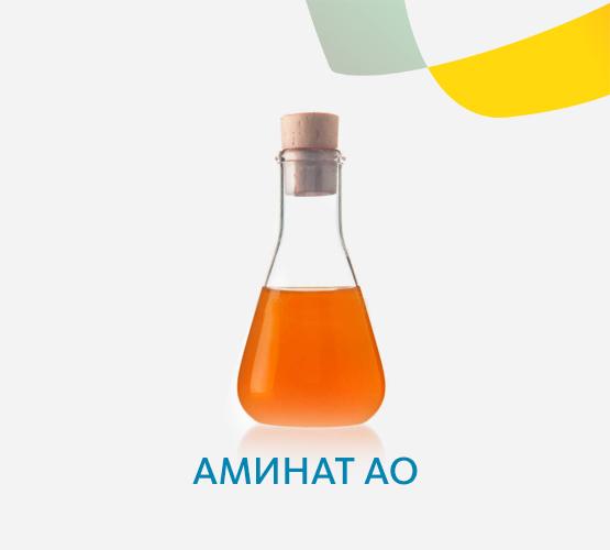 Аминат Ао