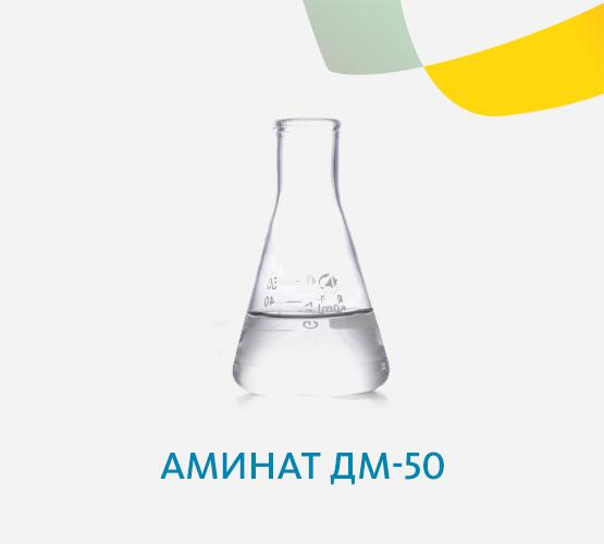 Аминат ДМ-50