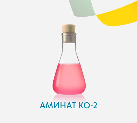 Аминат КО-2