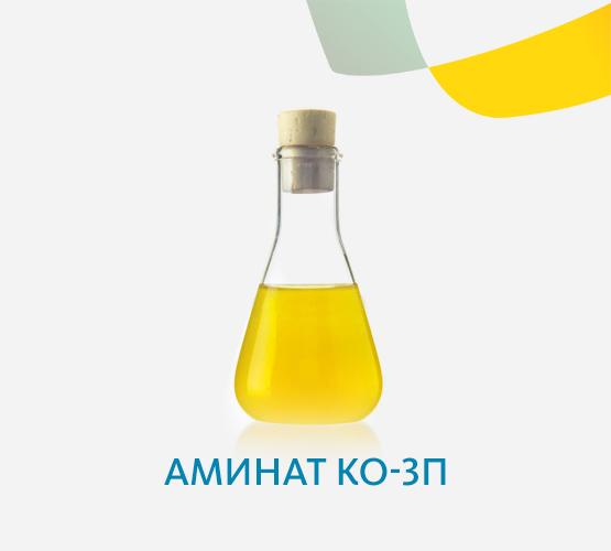 Аминат КО-3П