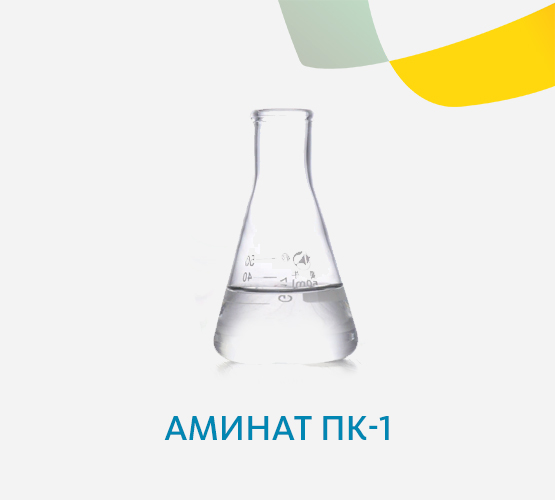 Аминат ПК-1