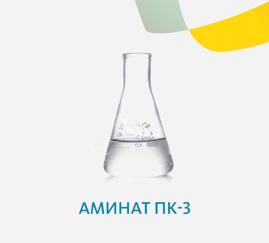 Аминат ПК-3