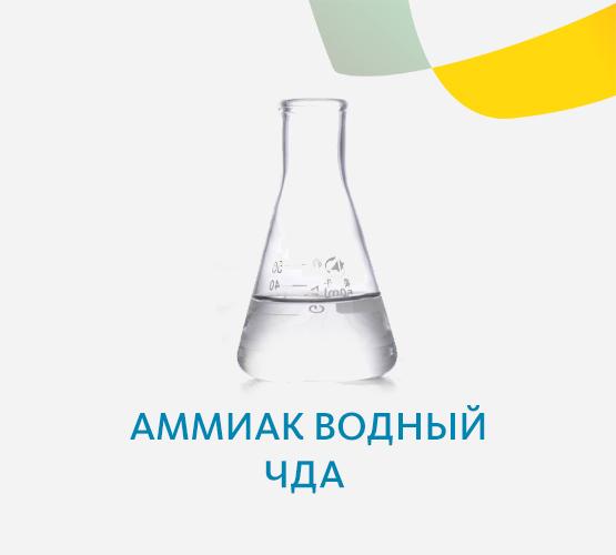 Аммиак водный ЧДА (25%)