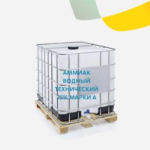 Аммиак водный технический 25% марки А