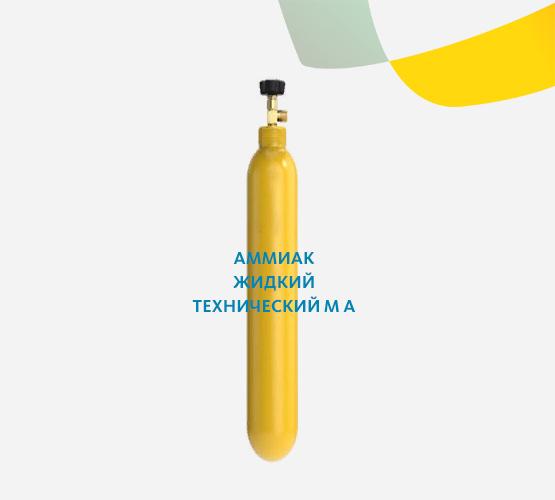 Аммиак жидкий технический м А