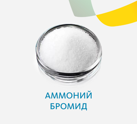 Аммоний бромид