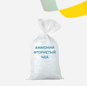 Аммоний фтористый ЧДА