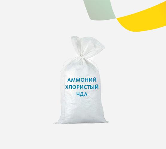 Аммоний хлористый ЧДА