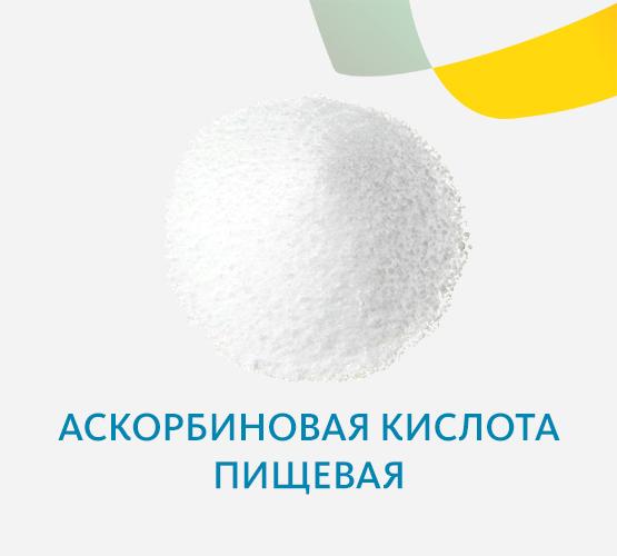 Аскорбиновая кислота пищевая