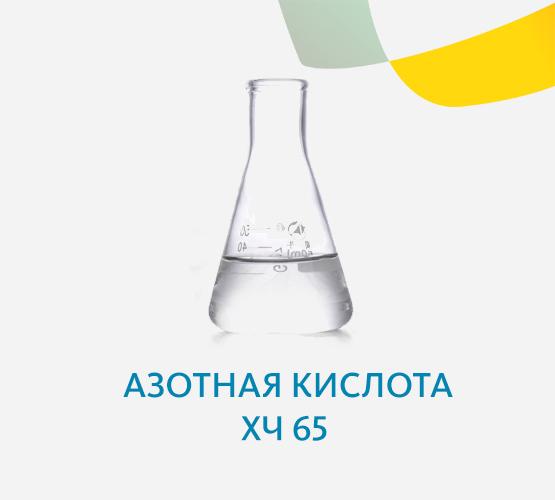 Азотная кислота ХЧ 65