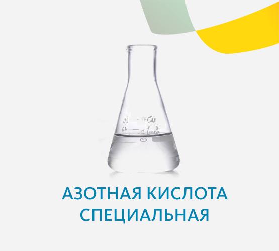 Азотная кислота специальная