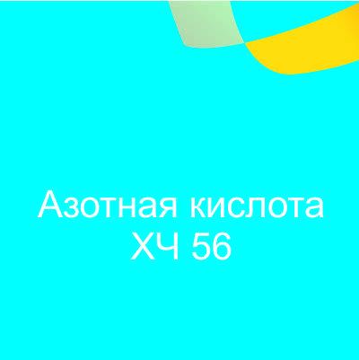Азотная кислота ХЧ 56