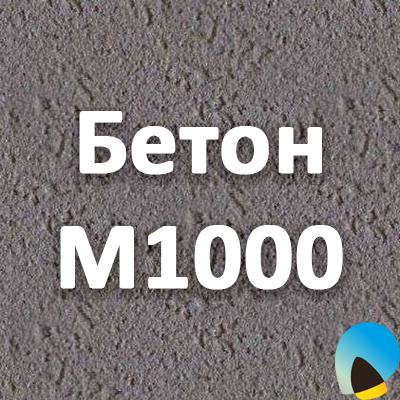 Бетон М1000