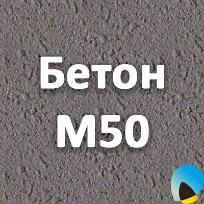 Бетон М50