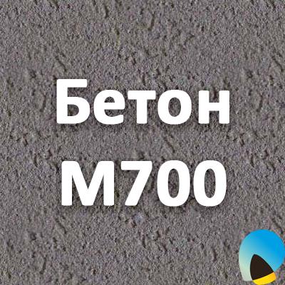 Бетон М700