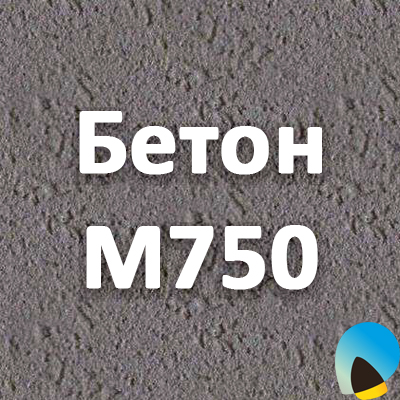 Бетон М750