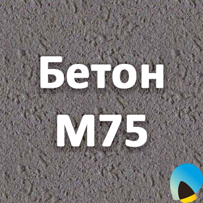 Бетон М75