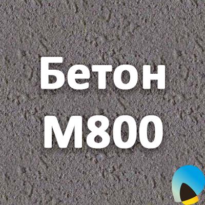 Бетон М800
