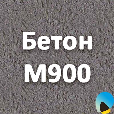 Бетон М900