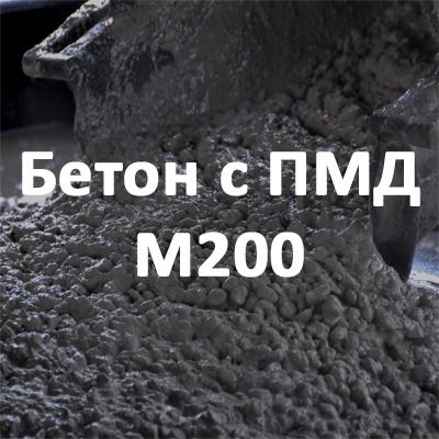 Бетон с ПМД М200