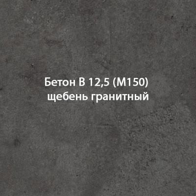 Бетон В 12,5 (М150) щебень гранитный