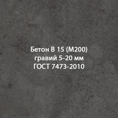 Бетон В15 (М200) гравий 5-20 мм ГОСТ 7473-2010