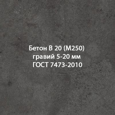 Бетон В20 (М250) гравий 5-20 мм ГОСТ 7473-2010
