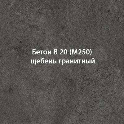 Бетон В 20 (М250) щебень гранитный