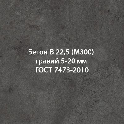 Бетон В22,5 (М300) гравий 5-20 мм ГОСТ 7473-2010