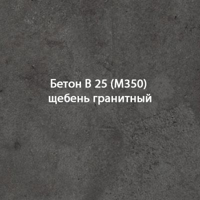 Бетон В 25 (М350) щебень гранитный