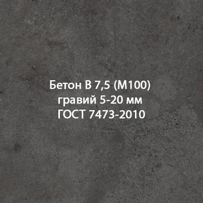 Бетон В7,5 (М100) гравий 5-20 мм ГОСТ 7473-2010