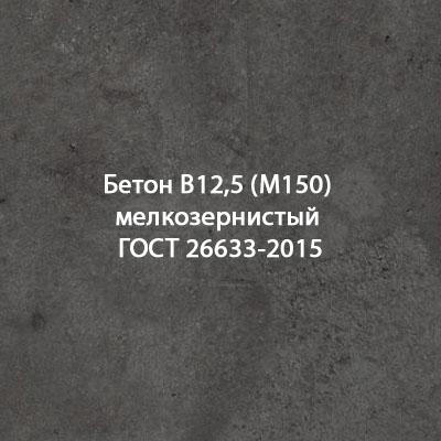 Бетон В12,5 (М150) мелкозернистый ГОСТ 26633-2015