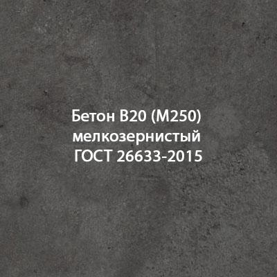 Бетон В20 (М250) мелкозернистый ГОСТ 26633-2015