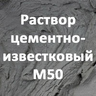 Раствор цементно-известковый М50