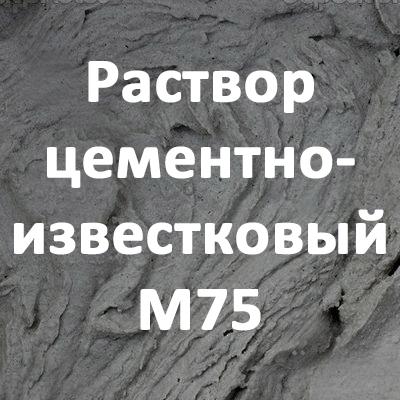 Раствор цементно-известковый М75