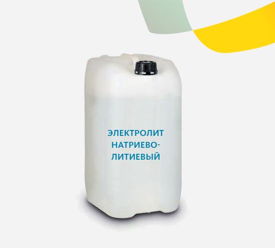 Электролит натриево-литиевый