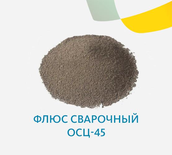 Флюс сварочный ОСЦ-45