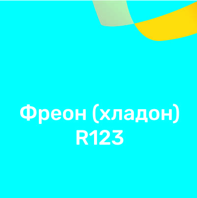 Фреон (хладон) R123