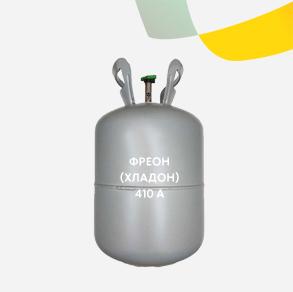 Фреон (Хладон) R410 A