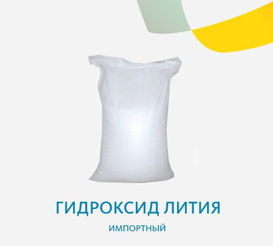 Гидроксид лития импортный