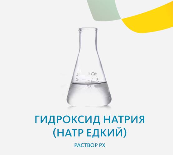 Гидроксид натрия (натр едкий) раствор РХ