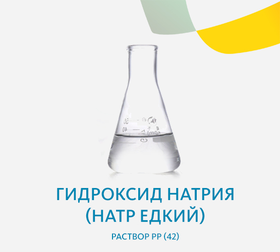 Гидроксид натрия (натр едкий) раствор РР (42)